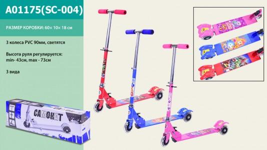Самокат A01175 (SC-004) (6шт)металл, 3колеса PVC,колёса 90мм,свет.кол, ABEC-7,2,5кг,в кор.60*10*18см